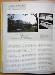 DSC00486 2 219x300 消失的建筑